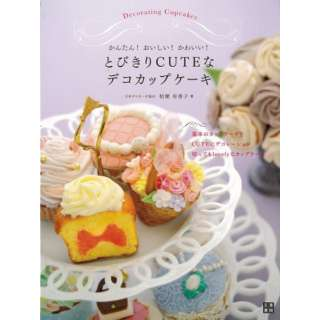 【バーゲンブック】とびきりCUTEなデコカップケーキ