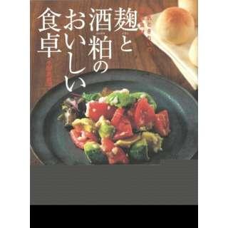 【バーゲンブック】麹と酒粕のおいしい食卓