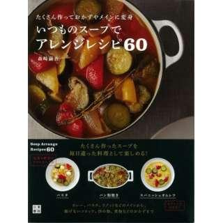 【バーゲンブック】いつものスープでアレンジレシピ60