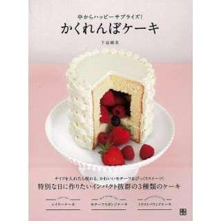 【バーゲンブック】かくれんぼケーキ-中からハッピーサプライズ!