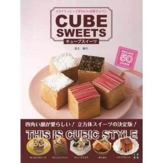 【バーゲンブック】キューブスイーツ-スタイリッシュでかわいいお菓子とパン