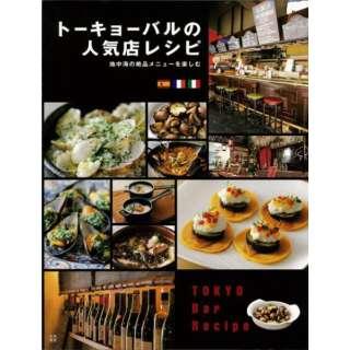 【バーゲンブック】トーキョーバルの人気店レシピ