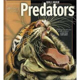 【バーゲンブック】Predators-猛獣と捕食者 insidersビジュアル博物館