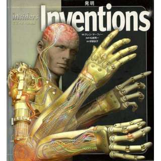 【バーゲンブック】Inventions-発明 insidersビジュアル博物館