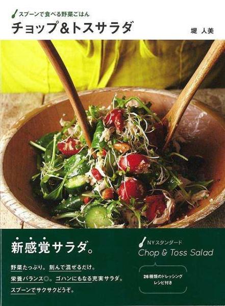 【バーゲンブック】スプーンで食べる野菜ごはんチョップ&トスサラダ