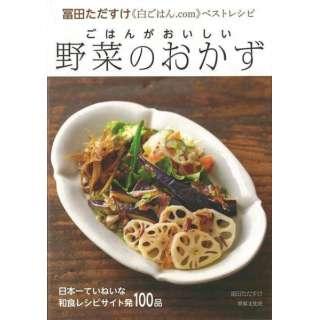 【バーゲンブック】ごはんがおいしい野菜のおかず