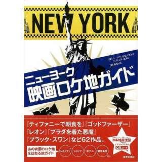 【バーゲンブック】ニューヨーク映画ロケ地ガイド