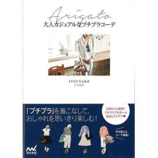 【バーゲンブック】Arigato!大人カジュアルなプチプラコーデ