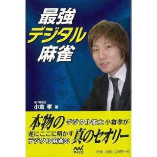 【バーゲンブック】最強デジタル麻雀