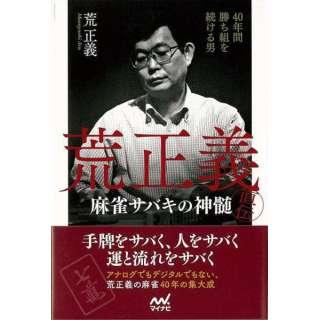 【バーゲンブック】荒正義直伝・麻雀サバキの神髄