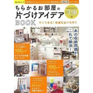 【バーゲンブック】ちらかるお部屋の片づけアイデアBOOK