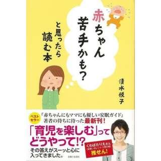 【バーゲンブック】赤ちゃん苦手かも?と思ったら読む本