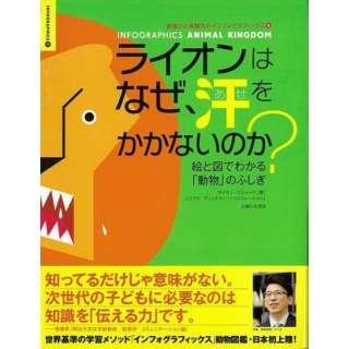【バーゲンブック】ライオンはなぜ.汗をかかないのか?-絵と図でわかる動物のふしぎ