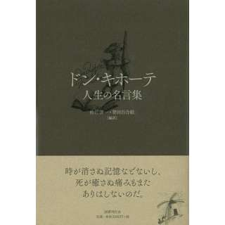 【バーゲンブック】ドン・キホーテ 人生の名言集