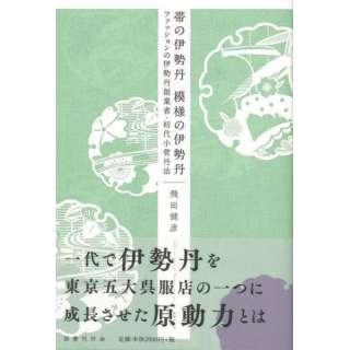 【バーゲンブック】帯の伊勢丹 模様の伊勢丹