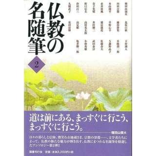 【バーゲンブック】仏教の名随筆2