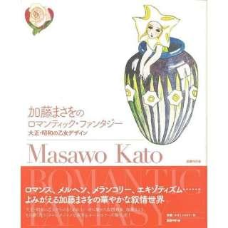 【バーゲンブック】加藤まさをのロマンティック・ファンタジー 大正・昭和の乙女デザイン