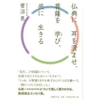 【バーゲンブック】仏典に耳を澄ませ.菩薩を学び.共に生きる