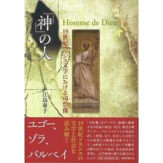 【バーゲンブック】神の人 19世紀フランス文学における司祭像