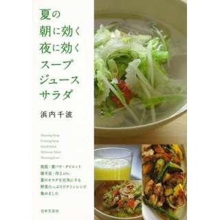 【バーゲンブック】夏の朝に効く夜に効くスープ・ジュース・サラダ