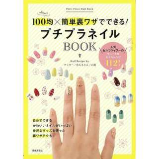 【バーゲンブック】プチプラネイルBOOK-100均×簡単裏ワザでできる!