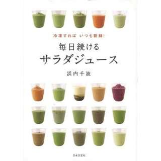 【バーゲンブック】冷凍すればいつも新鮮!毎日続けるサラダジュース