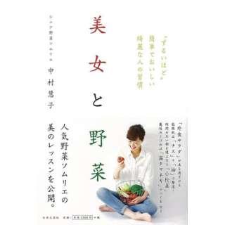 【バーゲンブック】美女と野菜