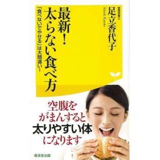 【バーゲンブック】最新!太らない食べ方-健康人新書