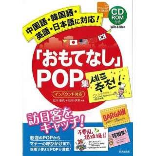 【バーゲンブック】おもてなしPOP集 インバウンド対応 CD-ROM付き
