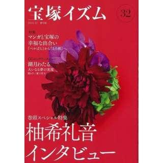【バーゲンブック】宝塚イズム 32