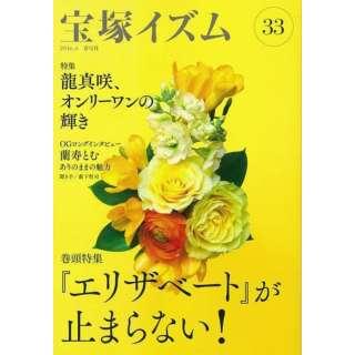 【バーゲンブック】宝塚イズム 33