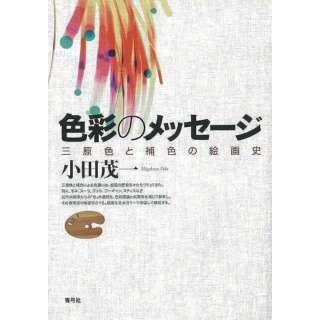 【バーゲンブック】色彩のメッセージ 三原色と補色の絵画史