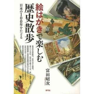 【バーゲンブック】絵はがきで楽しむ歴史散歩 日本の100年をたどる