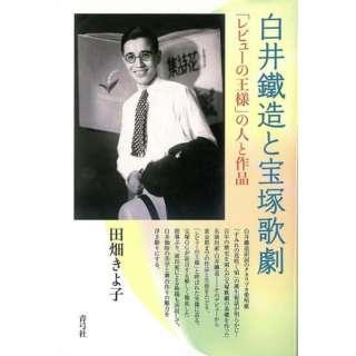 【バーゲンブック】白井鐵造と宝塚歌劇