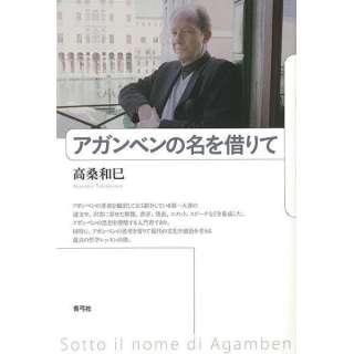 【バーゲンブック】アガンベンの名を借りて