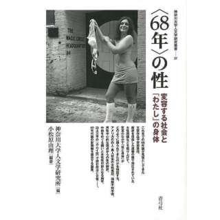 【バーゲンブック】68年の性
