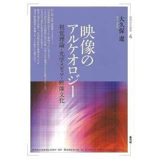【バーゲンブック】映像のアルケオロジー-視覚文化叢書4