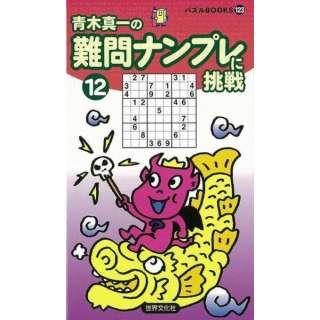 【バーゲンブック】難問ナンプレに挑戦12