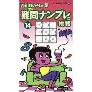【バーゲンブック】難問ナンプレに挑戦14