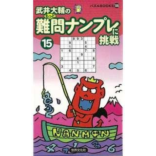 【バーゲンブック】難問ナンプレに挑戦15