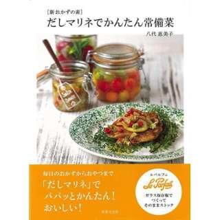 【バーゲンブック】だしマリネでかんたん常備菜-新おかずの素