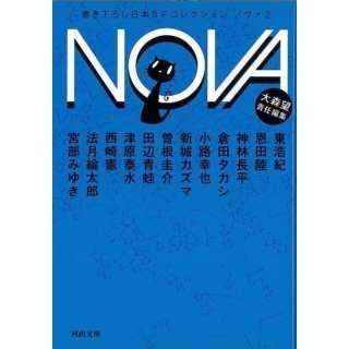 【バーゲンブック】NOVA 2 書き下ろし日本SFコレクション-河出文庫