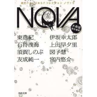 【バーゲンブック】NOVA 5 書き下ろし日本SFコレクション-河出文庫