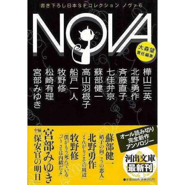 バーゲンブック】NOVA 6 書き下ろし日本SFコレクション-河出文庫 河出 ...