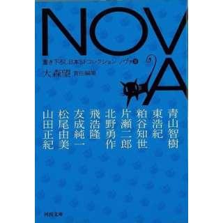 【バーゲンブック】NOVA 8 書き下ろし日本SFコレクション-河出文庫