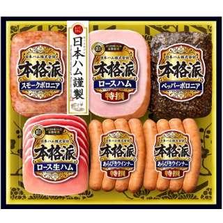 [夏ギフト/早割り商品] 日本ハム 本格派ギフト 計600g  NH-386【ハムギフト】 カタログNO:3024 ※冷蔵