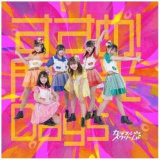 カラフルスクリーム/ すすめ!閃光Days TYPE-A 【CD】