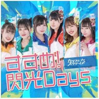 カラフルスクリーム/ すすめ!閃光Days TYPE-B 【CD】