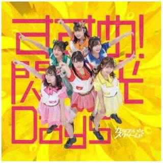 カラフルスクリーム/ すすめ!閃光Days TYPE-C 【CD】