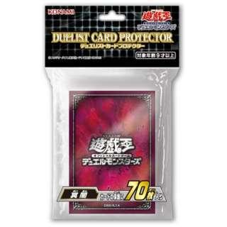 遊戯王オフィシャルカードゲーム デュエリストカードプロテクター 冥闇